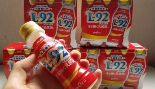 カルピス「守る働く乳酸菌 L-92」を30本飲み続けた結果…!【効果レビュー/ブログ】