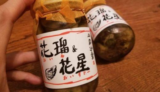 これは美味い!広島の牡蠣を使った「花瑠&花星(オイルアンドオイスター)」をお取り寄せレビュー【ブログ】