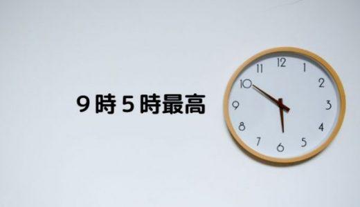 一日の所定労働時間は超重要!9時5時は最高だよ【就活・転職】