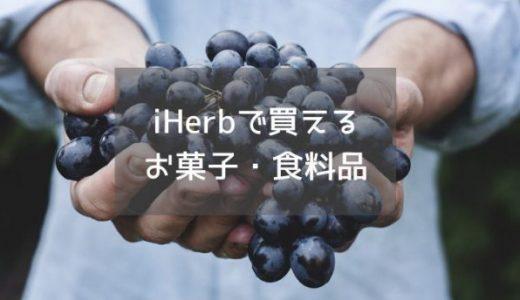 人気&おすすめのiHerbお菓子・食料品ランキング【アイハーブ】