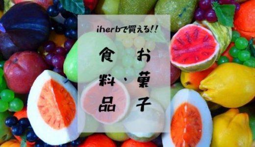 iHerbでしか買えない!人気でオススメのお菓子・食料品ランキング【アイハーブ】
