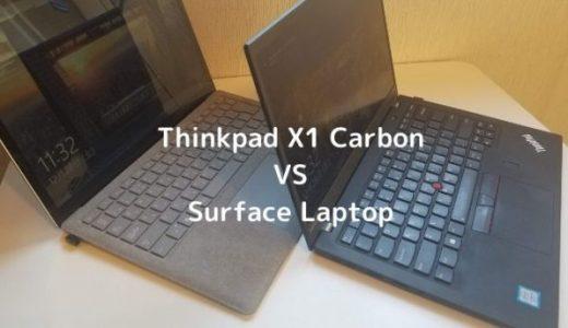 「Thinkpad X1 Carbon」と「Surface Laptop」はどっちが最強のWindows PCか?【比較レビュー/ブログ】