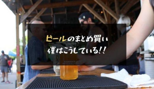 ビールのまとめ買いにオススメの銘柄&通販サイト!【格安/コスパ最高】