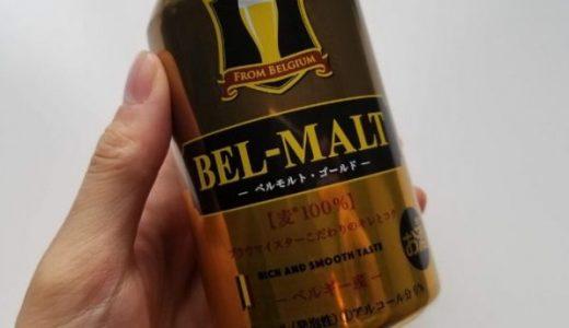 ベルギー産の第三のビール!「ベルモルト・ゴールド」は美味しい?【格安/レビュー】