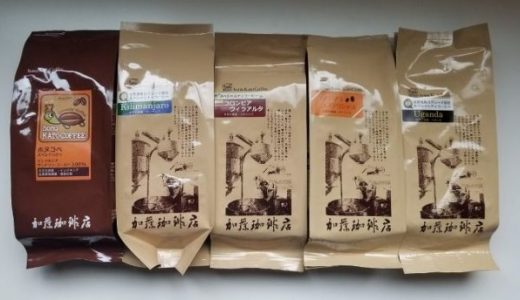 コーヒー豆のまとめ買いに「加藤珈琲店」がコスパ最高でおすすめ【レビュー/口コミ】