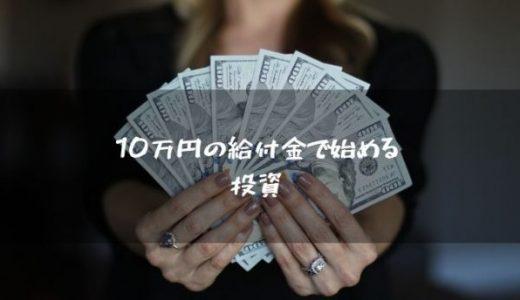 給付金10万円の使い道に!オススメの投資3選【リスク/リターン】