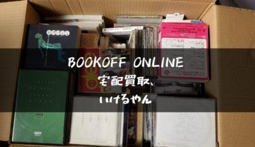 ブックオフオンラインの出張買取が簡単・納得価格で評判以上だった【体験談ブログ】
