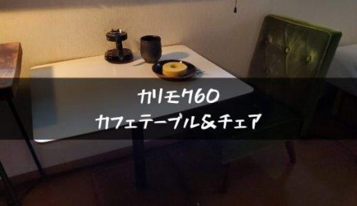 カリモク60のカフェテーブルとカフェチェアの思い出【レビュー/ブログ】