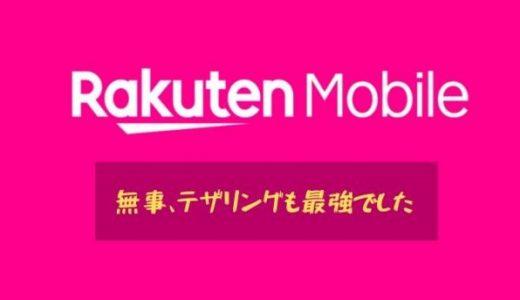 楽天モバイルのテザリングが快適過ぎて固定回線の解約余裕だった【Rakuten UN-LIMIT/ブログ/体験談レビュー】