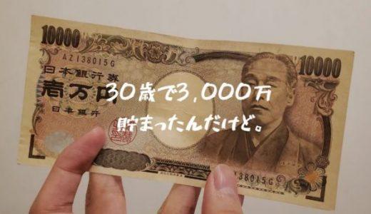 30歳で資産3,000万円を達成しましたよっ…と。【アッパーマス層】
