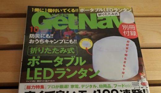 雑誌に記事を寄稿いたしました。【ブログ取材・体験談】