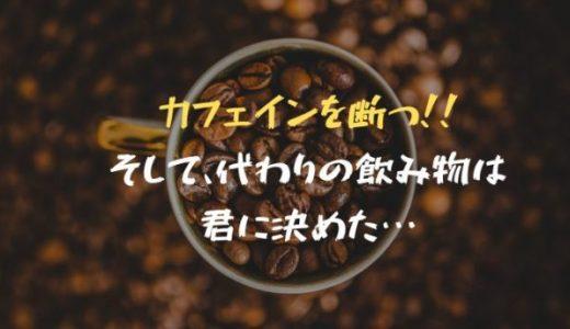 離脱症状を経てカフェイン断ちに成功!!さて、コーヒーの代わりにオススメの飲み物は…。