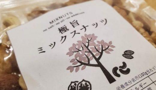 ふるさと納税でナッツを貰うなら福岡県飯塚市の「極旨ミックスナッツ」で間違いなさそうな件【レビュー/ブログ】