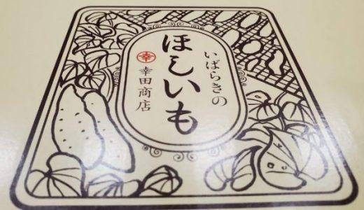 ふるさと納税で貰った「幸田商店」の干し芋が美味しすぎてオススメ…【茨城県水戸市】
