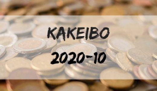30歳東京一人暮らし家計簿【2020年10月】