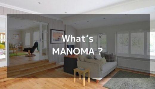 SONYのMANOMAってスマートホームサービスを評判/口コミで知った件
