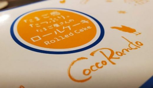 ふるさと納税で貰えるロールケーキ「ちゃまごdeロール」に感動!【レビュー/ブログ】