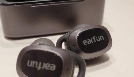 超コンパクトでハイスペック!EarFun Free Proをレビュー【TW301/ブログ】